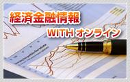 経済展望レポート